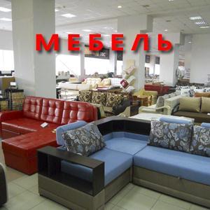 Магазины мебели Мирного