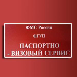 Паспортно-визовые службы Мирного