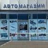 Автомагазины в Мирном
