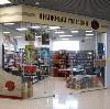 Книжные магазины в Мирном